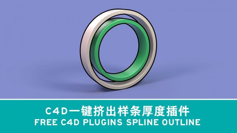 C4D插件-Spline Outline v1.0 一键挤出样条厚度插件支持:R20-R23